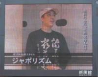 japo-07cm1.jpg