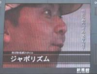 japo-07cm2.jpg