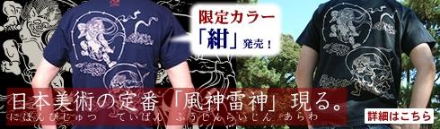 hujinraijin-top2.jpg