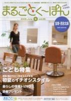 090530marugoto2.JPG