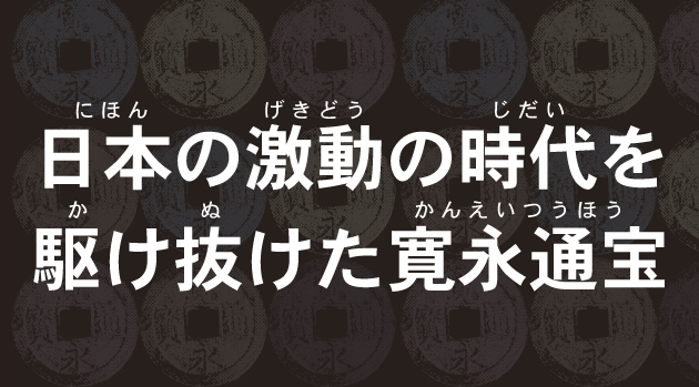 kanei-g0.jpg