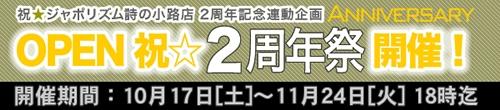ジャポリズム店2周年記念祭開催!