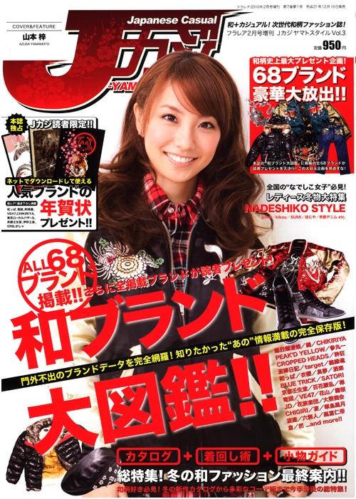j-kaji-vol3.jpg