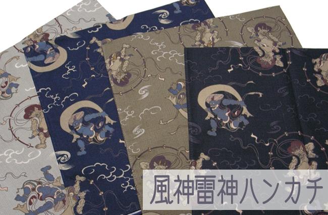 風神雷神柄の大判ハンカチ(コットン100% 日本製)