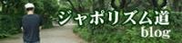 japo-blog.gif