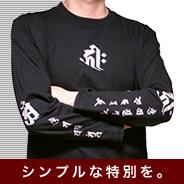 【受注生産】JAPO-RHYTHM 長袖Tシャツ干支守護梵字スペシャル