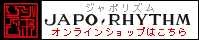 JAPO-RHYTHMオンラインショップ